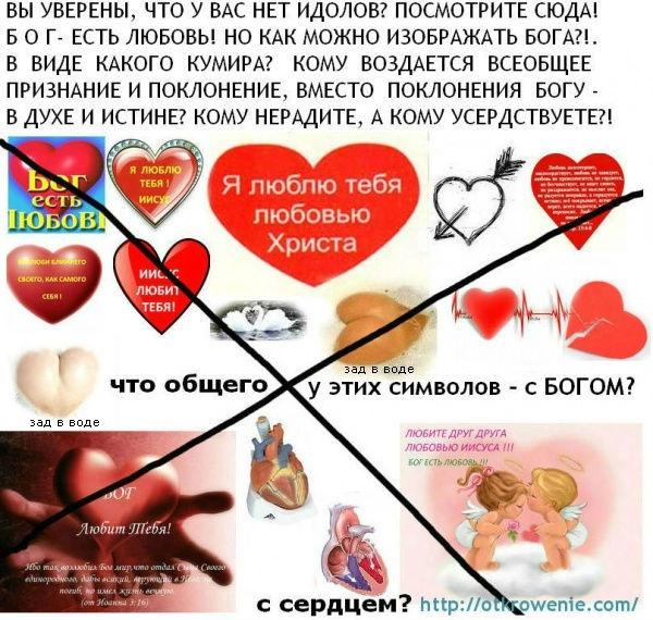 не есть любовь: